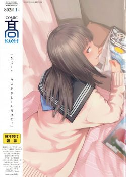 [2016-11-30] COMIC 高 Vol.12 (COMIC Koh vol.12)
