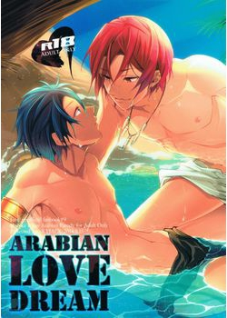 [SKYJACK (北島)] ARABIAN LOVE DREAM (Free!) [38M]