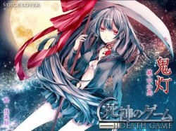 [120811][VOICE LOVER] 死神のゲーム [132M] [RJ097987]