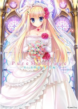 [160527][Lass Pixy] Pure Marriage ~赤い糸物語 まどか編~ [394M Lossless/54M JPG] [888776]