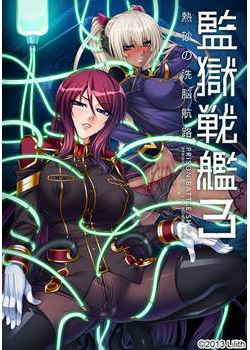 [131225][Anime Lilith] 監獄戦艦3 ~熱砂の洗脳航路~ [177M Lossless/68M JPG]